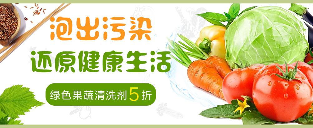 绿色果蔬专题