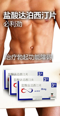 盐酸达泊西汀片(必利劲)