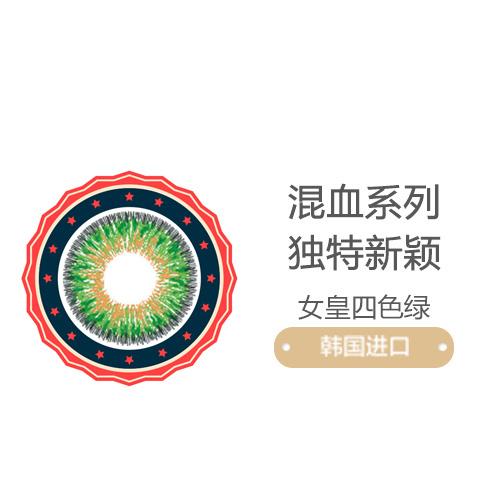 软性亲水接触镜(NEO女皇四色绿)