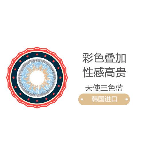软性亲水接触镜(NEO天使三色蓝)