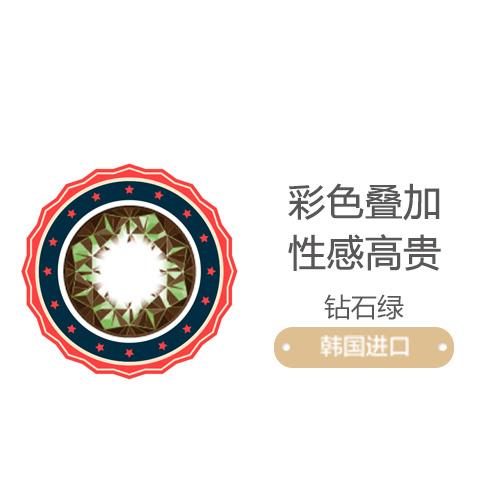 软性亲水接触镜(NEO钻石绿)