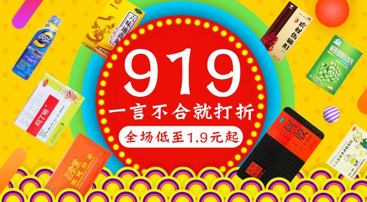 919购物节