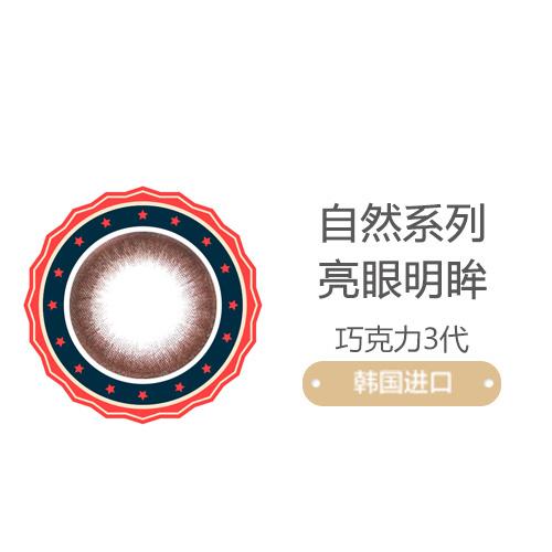 软性亲水接触镜(NEO巧克力3代)
