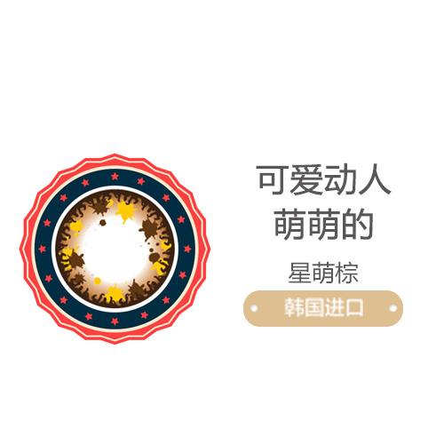 软性亲水接触镜(NEO星萌棕)