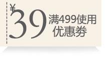 满499减39元优惠券