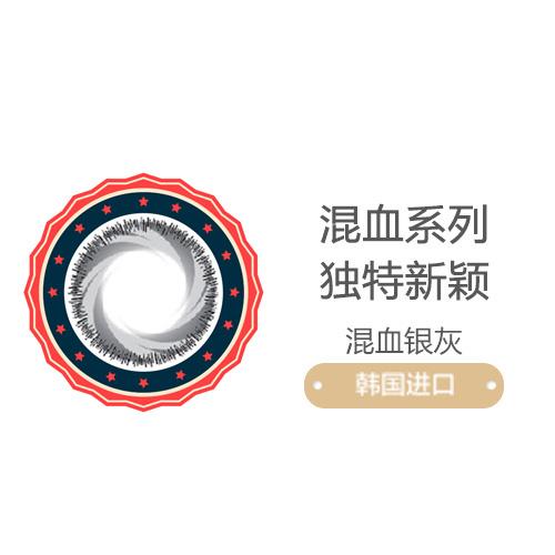 软性亲水接触镜(NEO混血银灰)