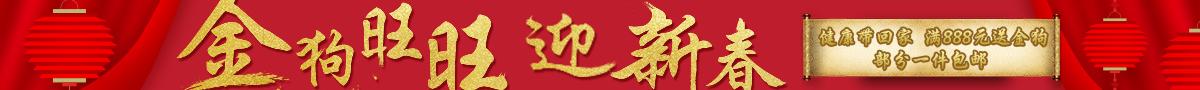 金狗旺旺 迎新春