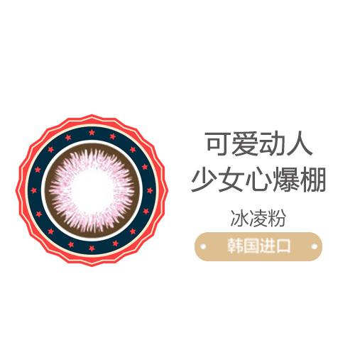 软性亲水接触镜(NEO冰凌粉)