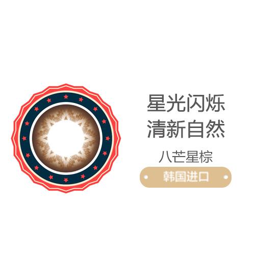 软性亲水接触镜(NEO八芒星棕)