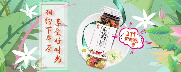 花草茶19.9元包邮