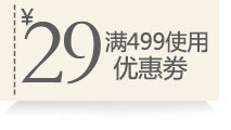 滿499減29元優惠券