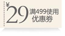 满499减29元优惠券