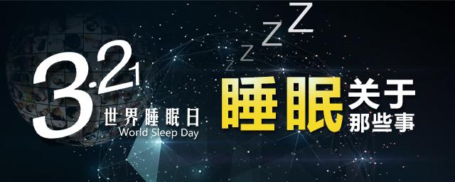 3.21世界睡眠日