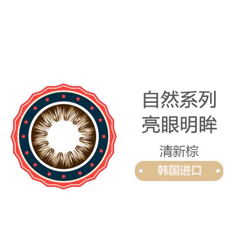 软性亲水接触镜(NEO清新棕)