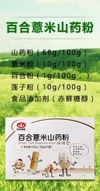 百合薏米山药粉
