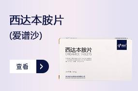 西达本胺片(爱谱沙)