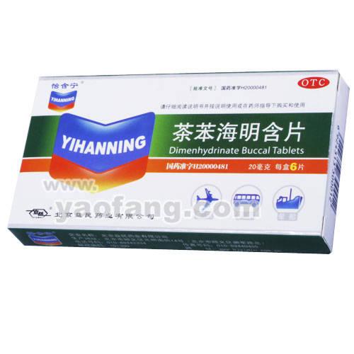 茶苯海明含片(贻含柠)