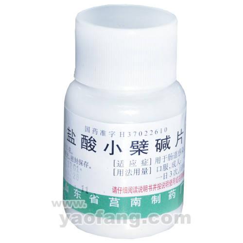 盐酸小檗碱片_