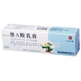 維A酸乳膏
