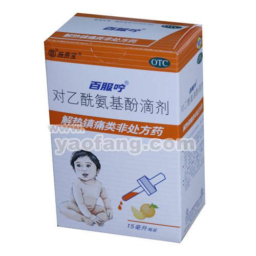 对乙酰氨基酚滴剂(百服咛)