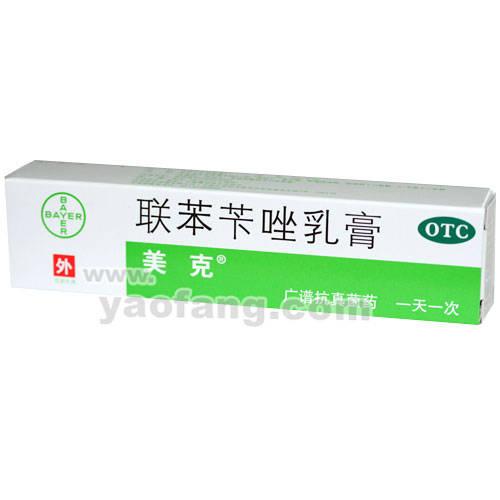 联苯苄唑乳膏(美克)