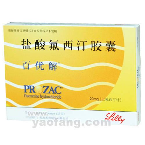 盐酸氟西汀胶囊(百优解)