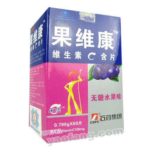果维康维生素C含片(蓝莓味)