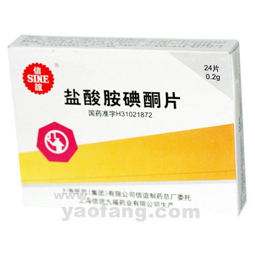盐酸胺碘酮片