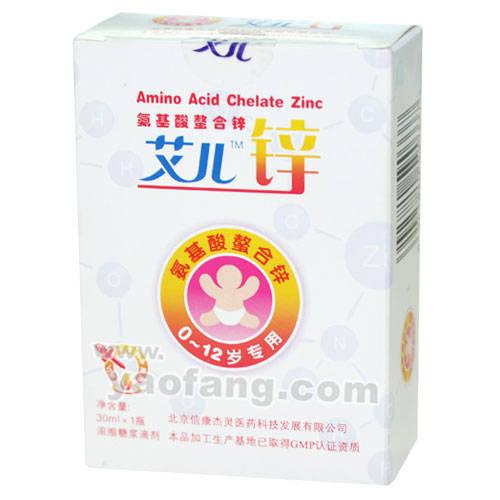 艾儿锌氨基酸锌(0-12岁)