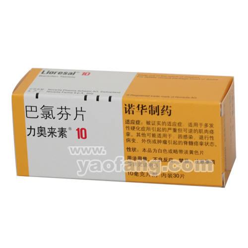 巴氯芬片(力奥来素)