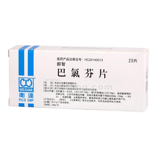 巴氯芬片(郝智)