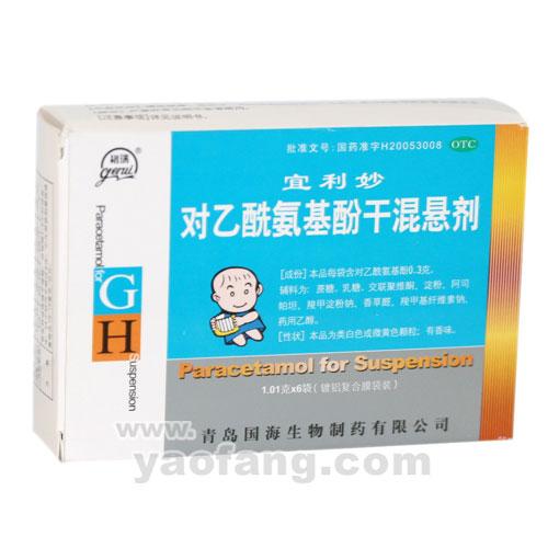 对乙酰氨基酚干混悬剂(宜利妙)