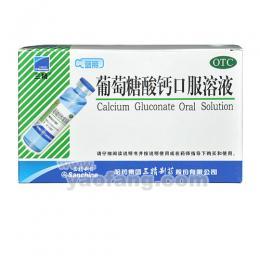 三精葡萄糖酸钙口服溶液(含糖型)