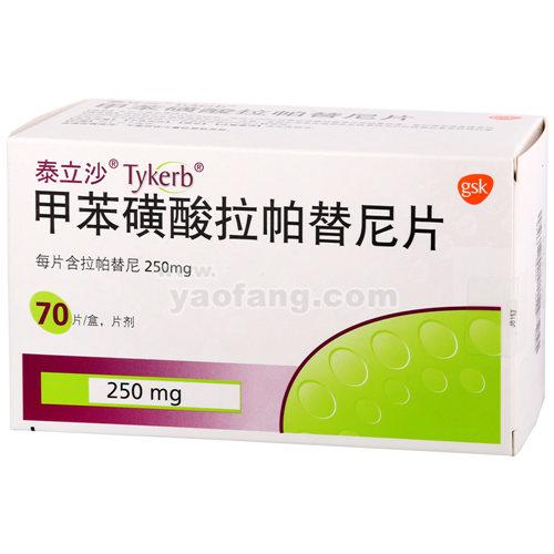 甲苯磺酸拉帕替尼片(泰立沙)
