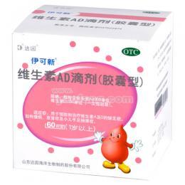 维生素AD滴剂(一岁以上)(伊可新)