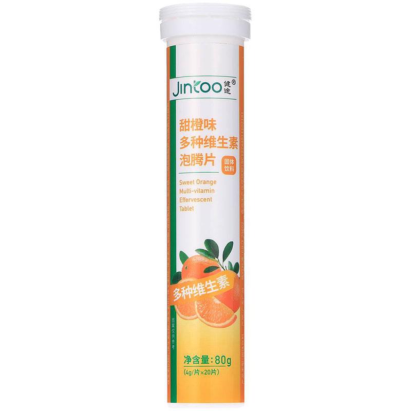 甜橙味多種維生素泡騰片