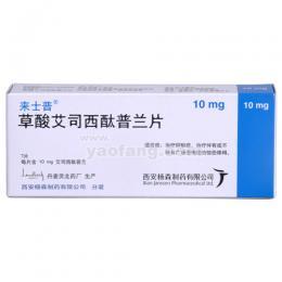 草酸艾司西酞普兰片(来士普)