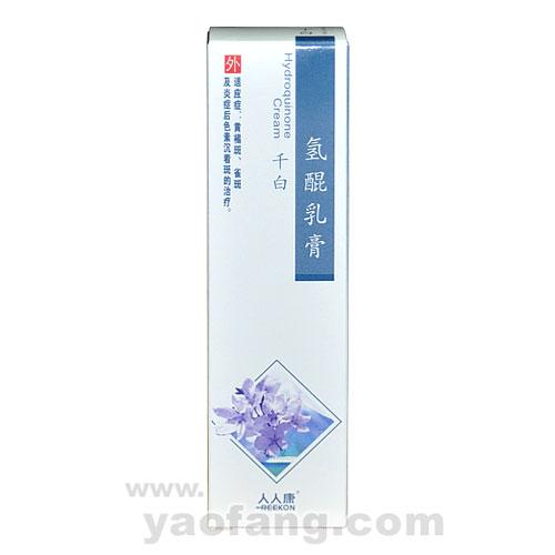 氢醌乳膏(千白)