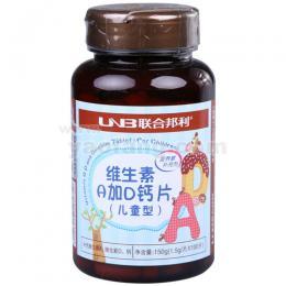 维生素A加D钙片(儿童型)