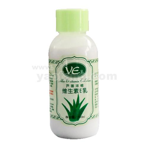 雅嘉莱芦荟浓缩维生素E乳