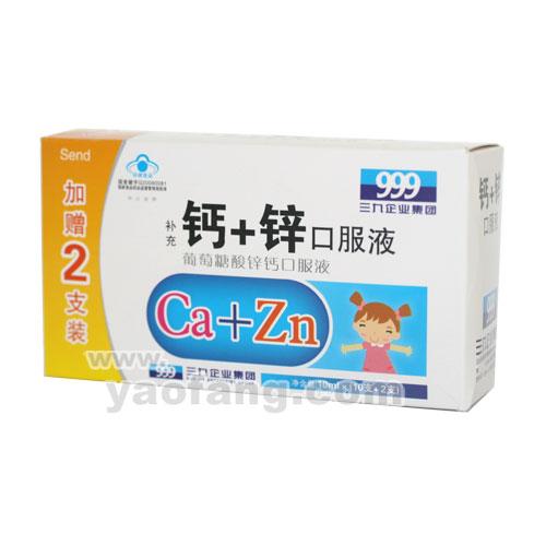 补充钙+锌口服液