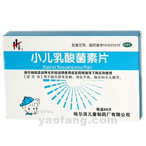 小儿乳酸菌素片