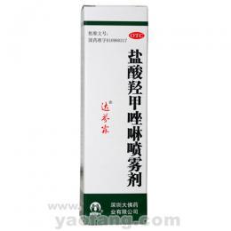 鹽酸羥甲唑啉噴霧劑(達芬霖)