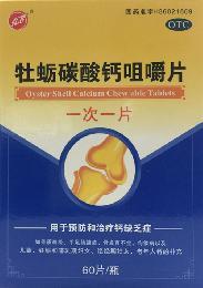 牡蛎碳酸钙咀嚼片