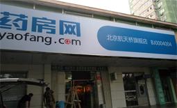 北京新药特药分店